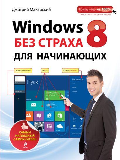 Windows 8 без страха для начинающих. Самый наглядный самоучитель - фото 1