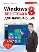 Макарский Д.Д. - Windows 8 без страха для начинающих. Самый наглядный самоучитель' обложка книги