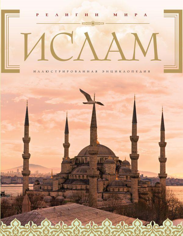 Ислам: иллюстрированная энциклопедия (+CD История жизни Пророка)