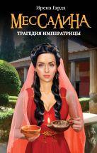 Гарда И. - Мессалина. Трагедия императрицы' обложка книги