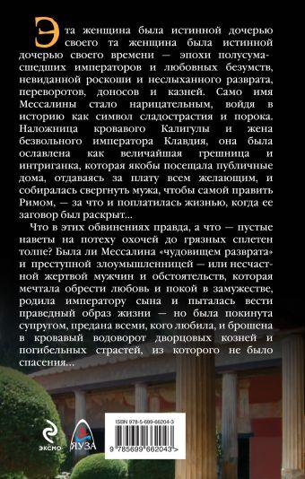 Мессалина. Трагедия императрицы Гарда И.