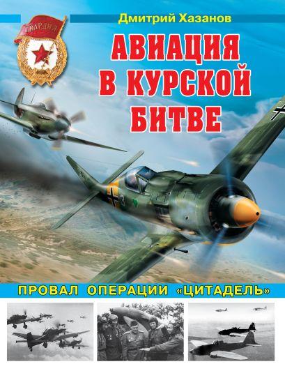 Авиация в Курской битве. Провал операции «Цитадель» - фото 1