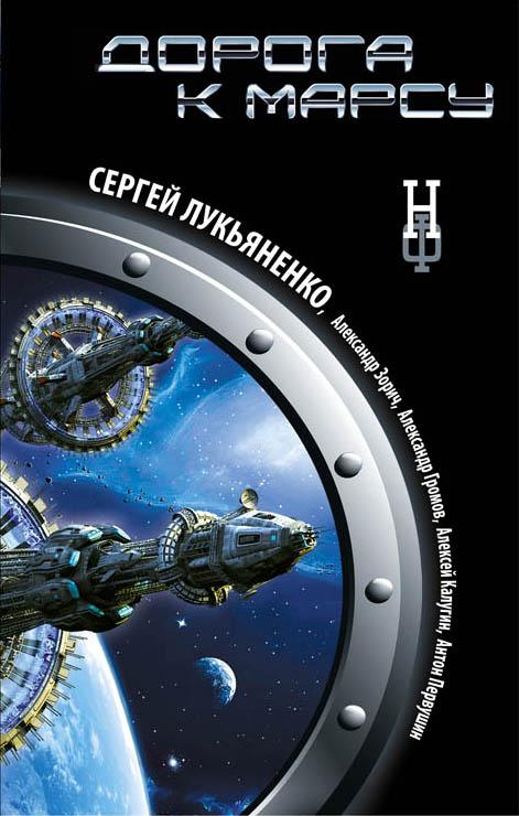 Сергей Лукьяненко и др. - Дорога к Марсу обложка книги