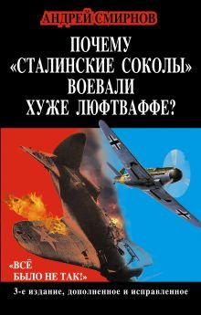 Почему «сталинские соколы» воевали хуже Люфтваффе? «Всё было не так!»