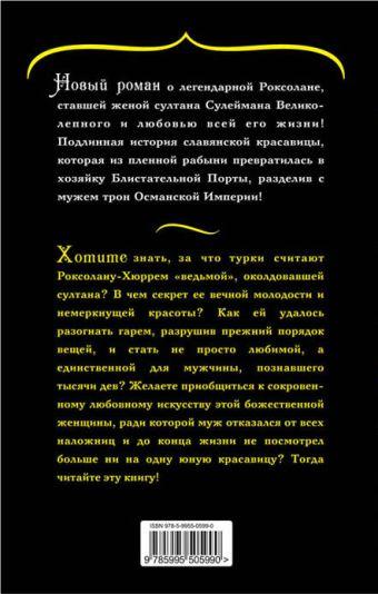 Хозяйка Блистательной Порты Павлищева Н.П.