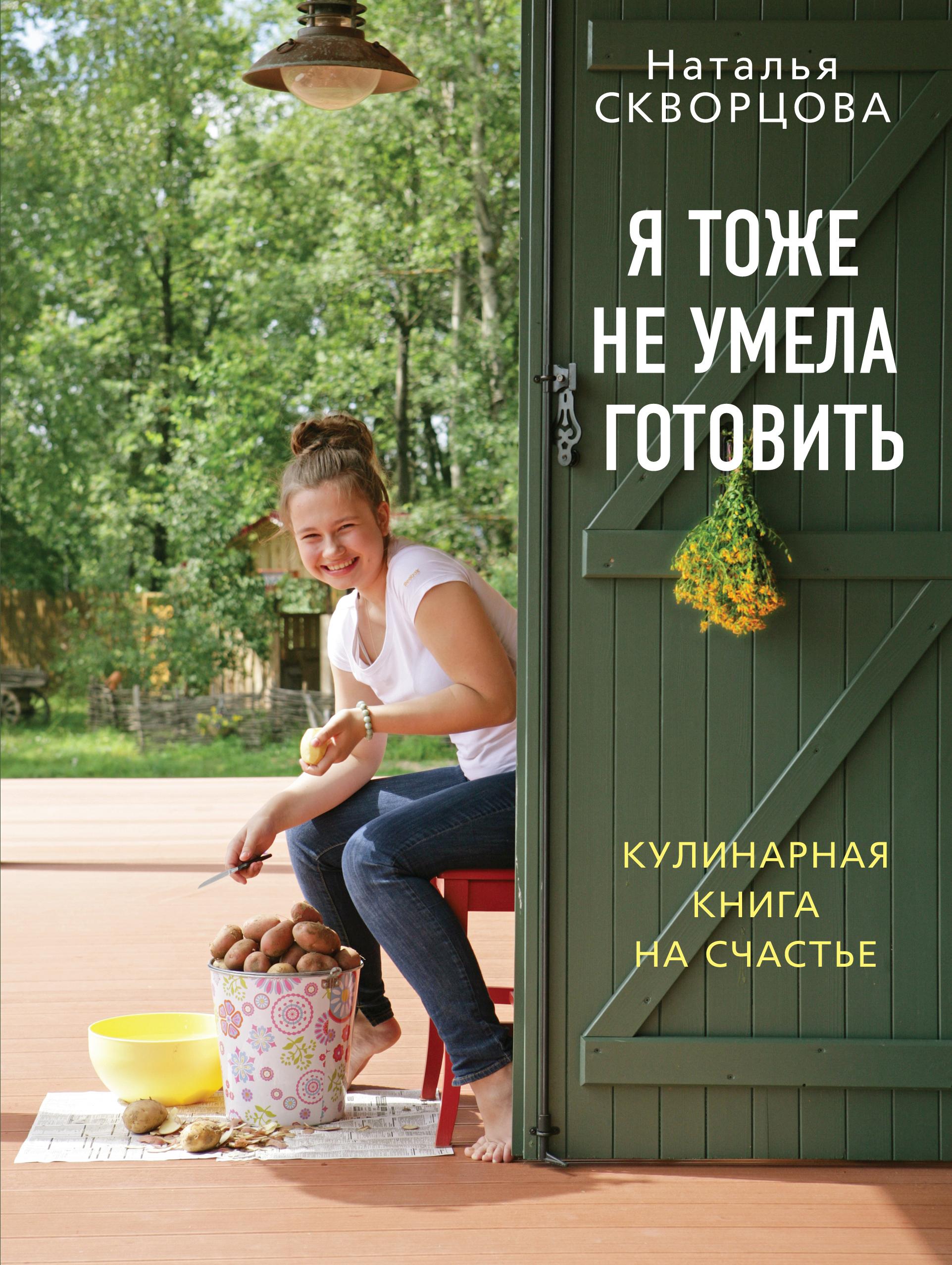 Скворцова Н.В. Я тоже не умела готовить. Кулинарная книга на счастье наталья перфилова я покупаю эту женщину