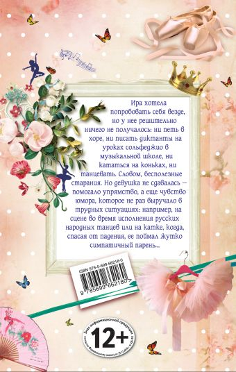 Танец мечты Антонова А.Е.