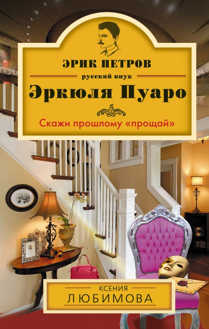 Любимова К. - Скажи прошлому «прощай» обложка книги