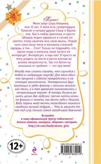 Мисс Гениальность Иванова В.