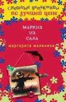 Малинина М. - Маркиз из сада' обложка книги