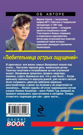 Любительница острых ощущений Серова М.С.