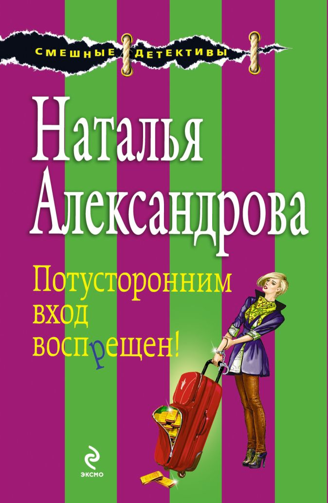 Александрова Н.Н. - Потусторонним вход воспрещен! обложка книги