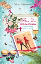 Антонова А.Е. - Бал под пальмами' обложка книги