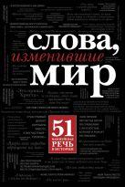 - Слова, изменившие мир (с кор.)' обложка книги