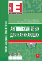 Панова И.И., Карневская Е.Б., Тиханович Л.А. - Английский язык для начинающих (+CD)' обложка книги