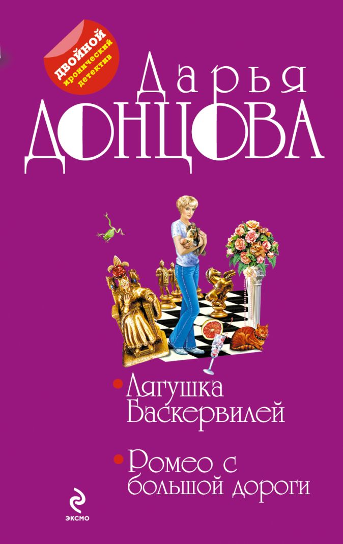 Донцова Д.А. - Лягушка Баскервилей. Ромео с большой дороги обложка книги