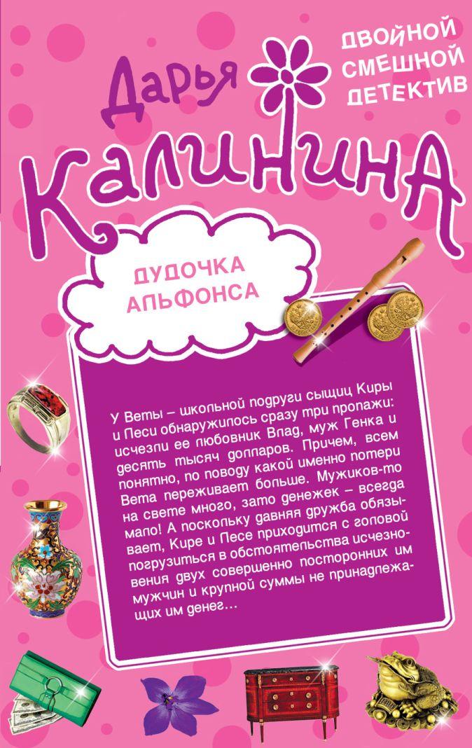 Калинина Д.А. - Дудочка альфонса. Шито-крыто! обложка книги