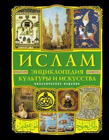 Ислам: Энциклопедия культуры и искусства (+CD История жизни Пророка)