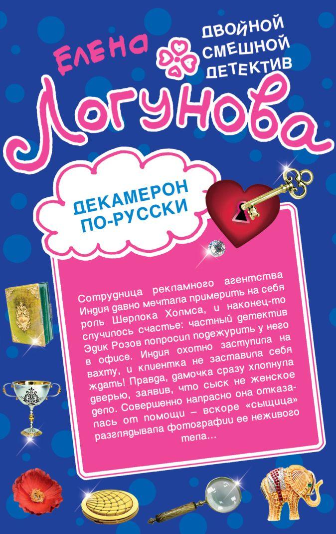 Логунова Е.И. - Декамерон по-русски. 12 невест миллионера обложка книги