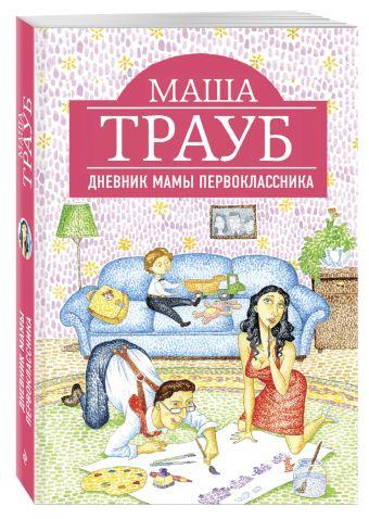 Дневник мамы первоклассника Трауб М.