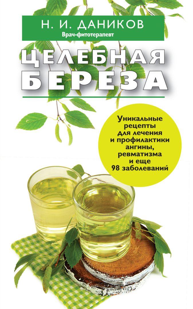 Даников Н.И. - Целебная береза обложка книги