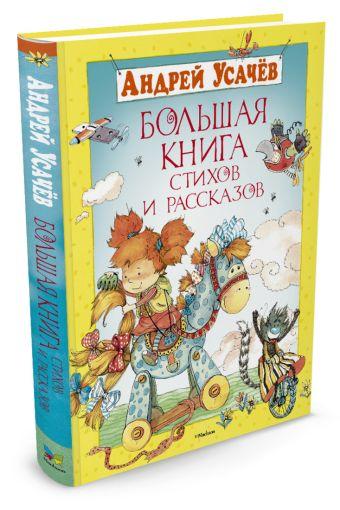 Большая книга стихов и рассказов. Усачев А. Усачев А.