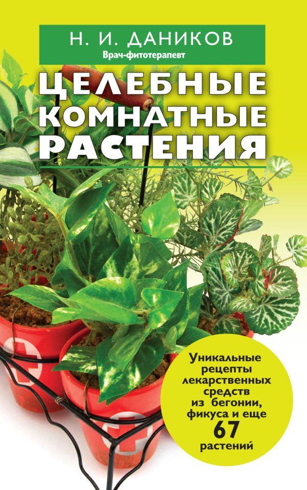 Целебные комнатные растения Даников Н.И.