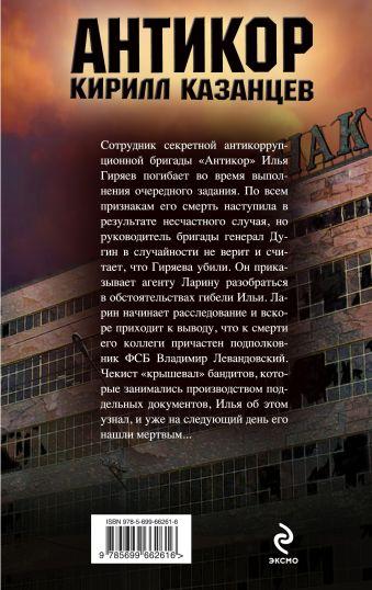 Многостаночник Казанцев К.