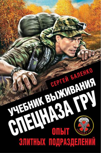 Учебник выживания спецназа ГРУ. Опыт элитных подразделений - фото 1