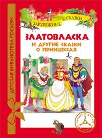 Златовласка и другие сказки о принцессах (ДБР)