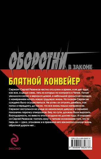 Блатной конвейер Казанцев К.