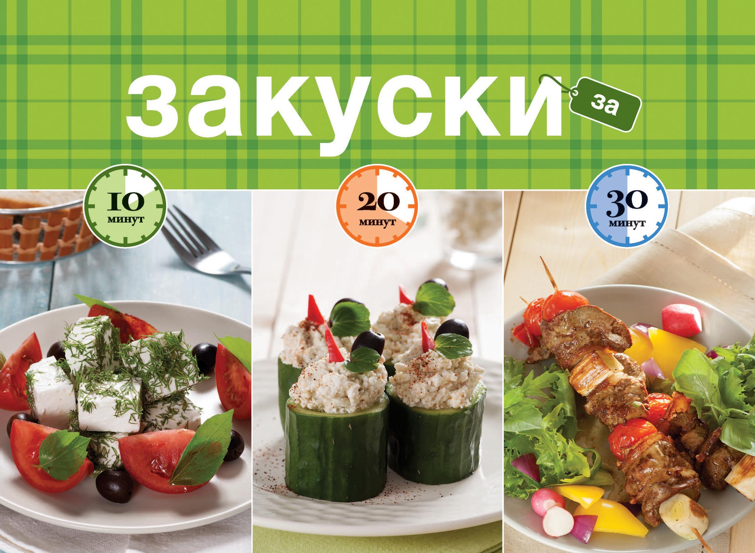 Закуски за 10, 20, 30 минут братушева а рецепты на каждый день за 10 20 30 минут