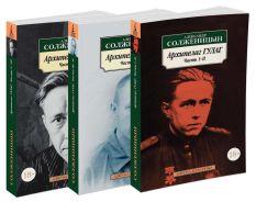 Архипелаг ГУЛАГ.Комплект из 3 книг