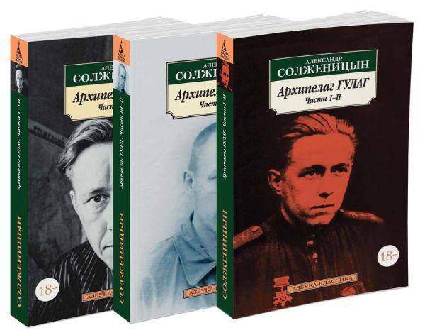 Архипелаг ГУЛАГ.Комплект из 3 книг Александр Солженицын