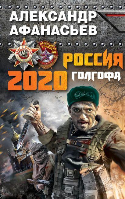 Россия 2020. Голгофа - фото 1