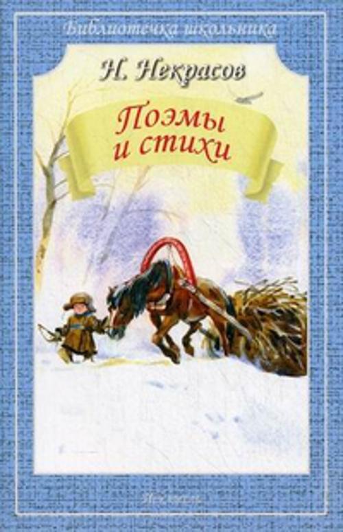 Некрасов Н.А. - Поэмы и стихи/БШ обложка книги