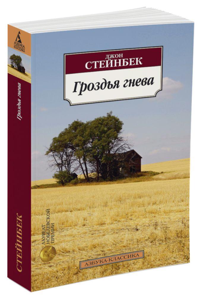 Стейнбек Дж. - Гроздья гнева обложка книги