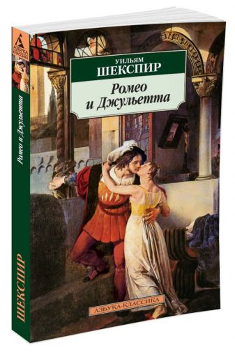 Шекспир Уильям - Ромео и Джульетта обложка книги