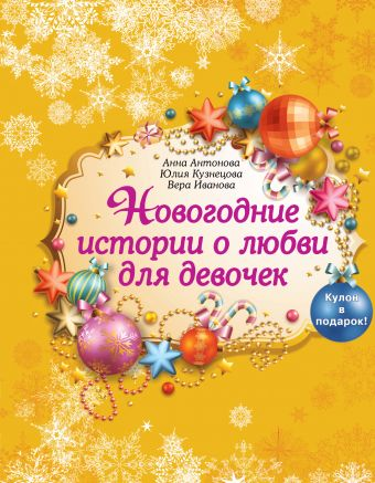 Новогодние истории о любви для девочек (с подарком) Антонова А.Е., Кузнецова Ю., Иванова В.