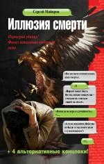 Майоров С. - Иллюзия смерти обложка книги