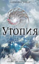 Чайлд Л. - Утопия' обложка книги