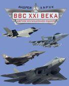 Харук А.И. - ВВС XXI века. Цветное коллекционное издание' обложка книги