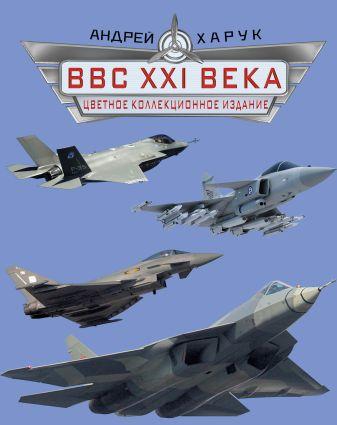 Харук А.И. - ВВС XXI века. Цветное коллекционное издание обложка книги