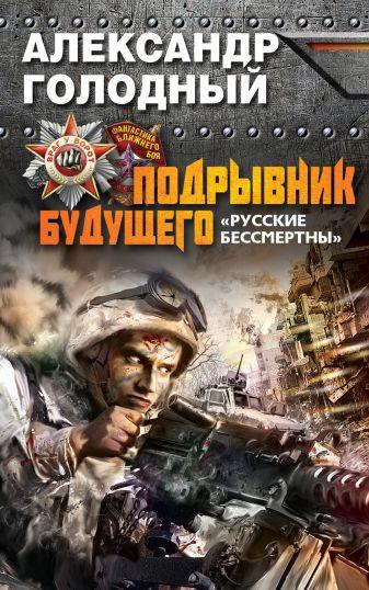 Голодный А.В. - Подрывник будущего. «Русские бессмертны!» обложка книги