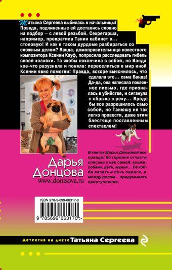Фуа-гра из топора Дарья Донцова