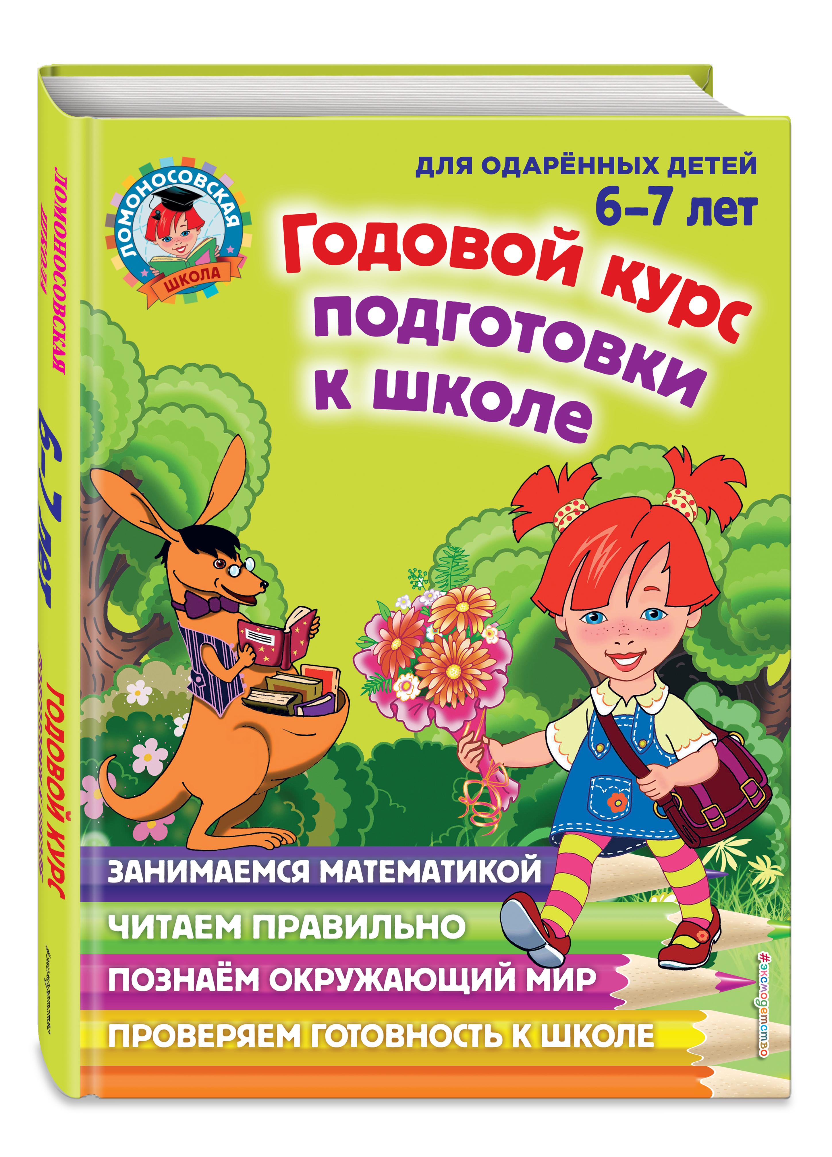 Н. М. Липская, И. М. Мальцева, С. В. Пятак, Т. В. Сорокина Годовой курс подготовки к школе: для детей 6-7 лет