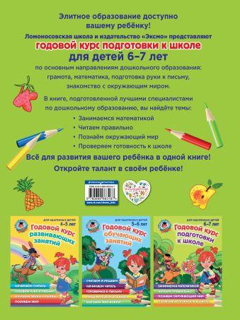 Годовой курс подготовки к школе: для детей 6-7 лет Н. М. Липская, И. М. Мальцева, С. В. Пятак, Т. В. Сорокина