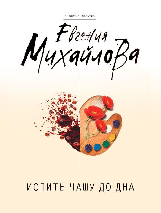 Михайлова Е. - Испить чашу до дна обложка книги