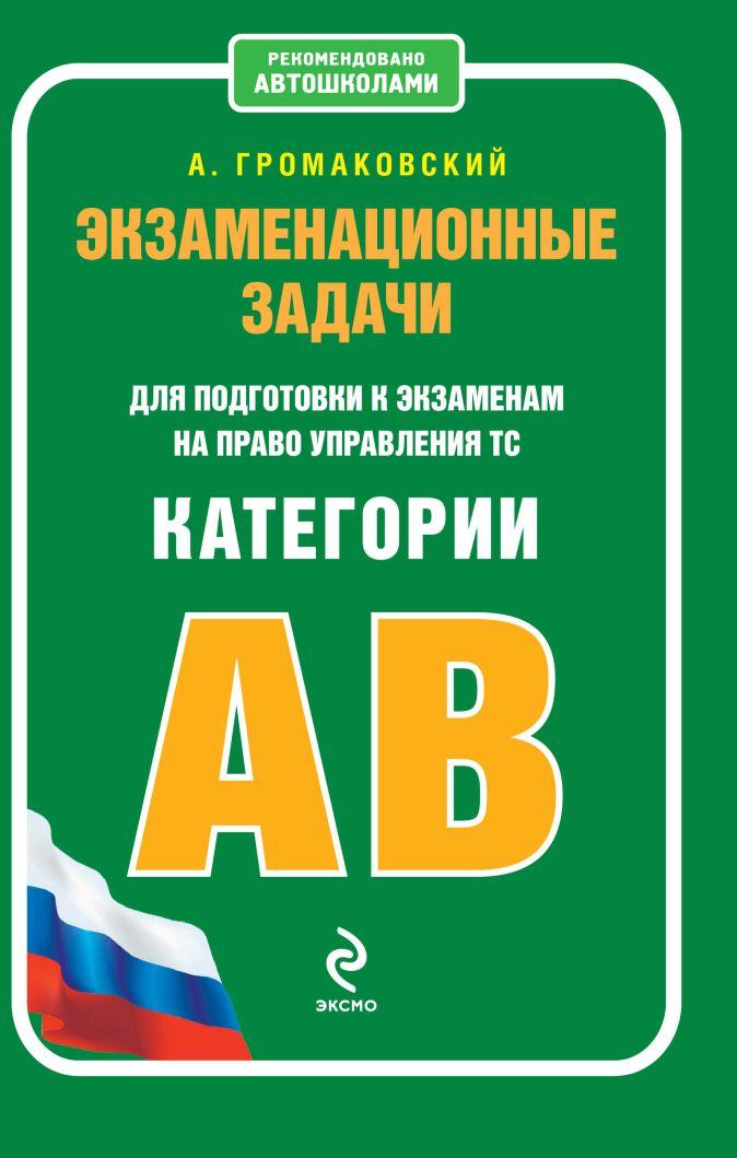 Громаковский А.А. - Экзаменационные задачи для подготовки к экзаменам на право управления ТС категории АВ (с изменениями на 2013 год) обложка книги
