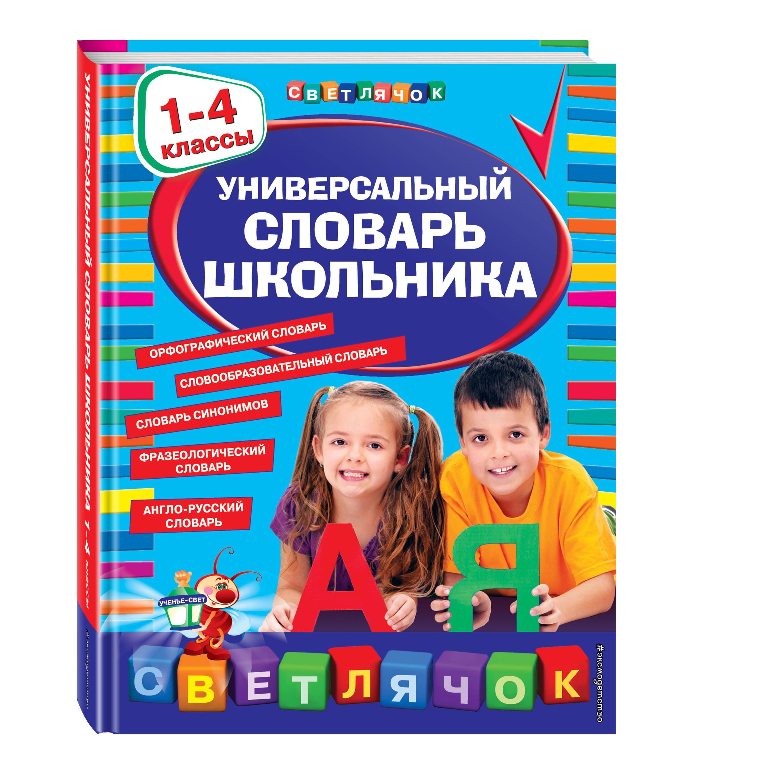 Универсальный словарь школьника: 1-4 классы англо русский словарик школьника